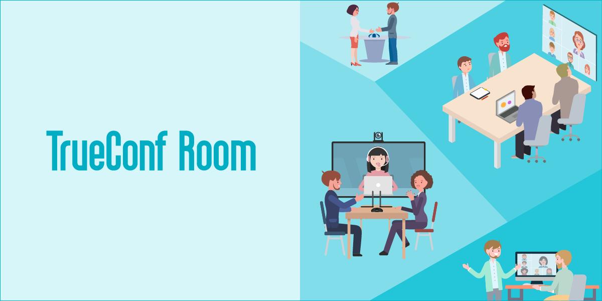 TrueConf Room — новое ВКС-решение для переговорных комнат 1