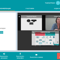 Как передавать контент в конференцию через TrueConf Room