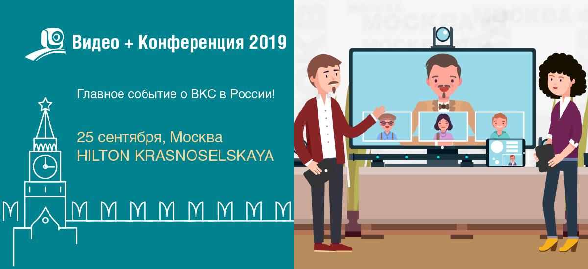 Видео+Конференция 2019, Москва: Главное событие о ВКС в стране 1