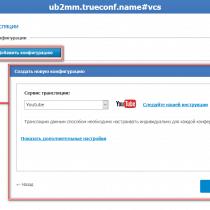 Как транслировать видеоконференции TrueConf на YouTube