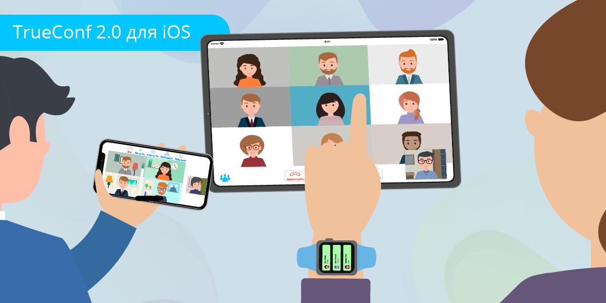 Обновление TrueConf 2.0 для iOS