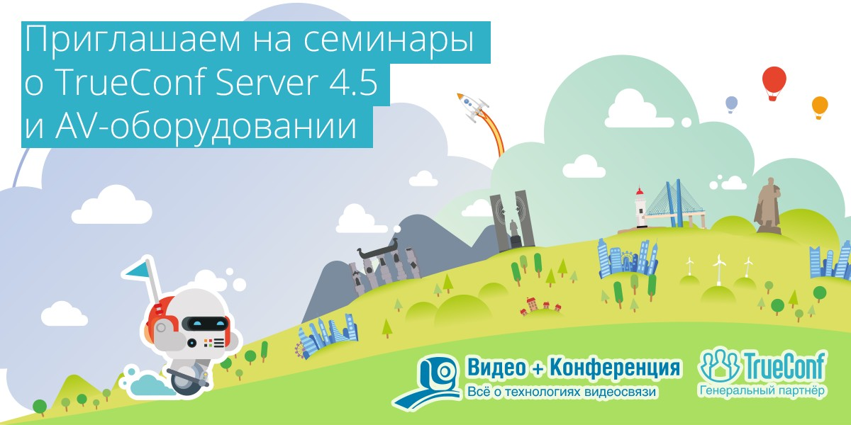 Осенние семинары о технологиях видеосвязи и TrueConf Server 4.5