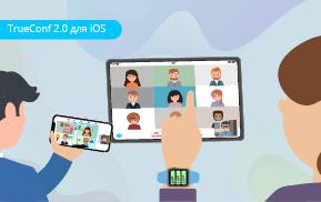 Обновление TrueConf 2.0 для iOS 5