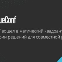 TrueConf стал первым отечественным разработчиком видеосвязи в магическом квадранте Gartner
