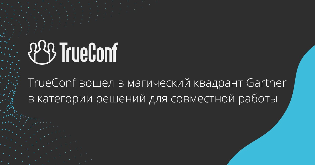 TrueConf стал первым отечественным разработчиком видеосвязи в магическом квадранте Gartner 1