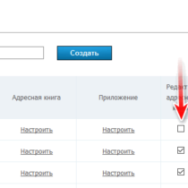 Настройка групп пользователей TrueConf Server