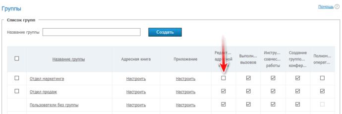 Настройка групп пользователей TrueConf Server 1