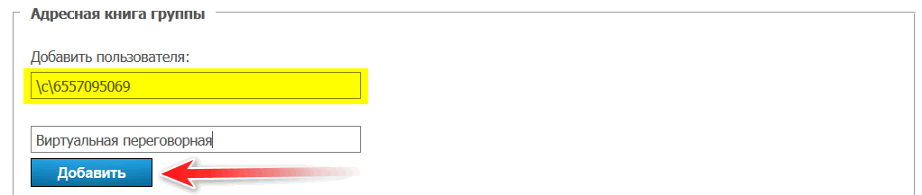 Настройка групп пользователей TrueConf Server 5