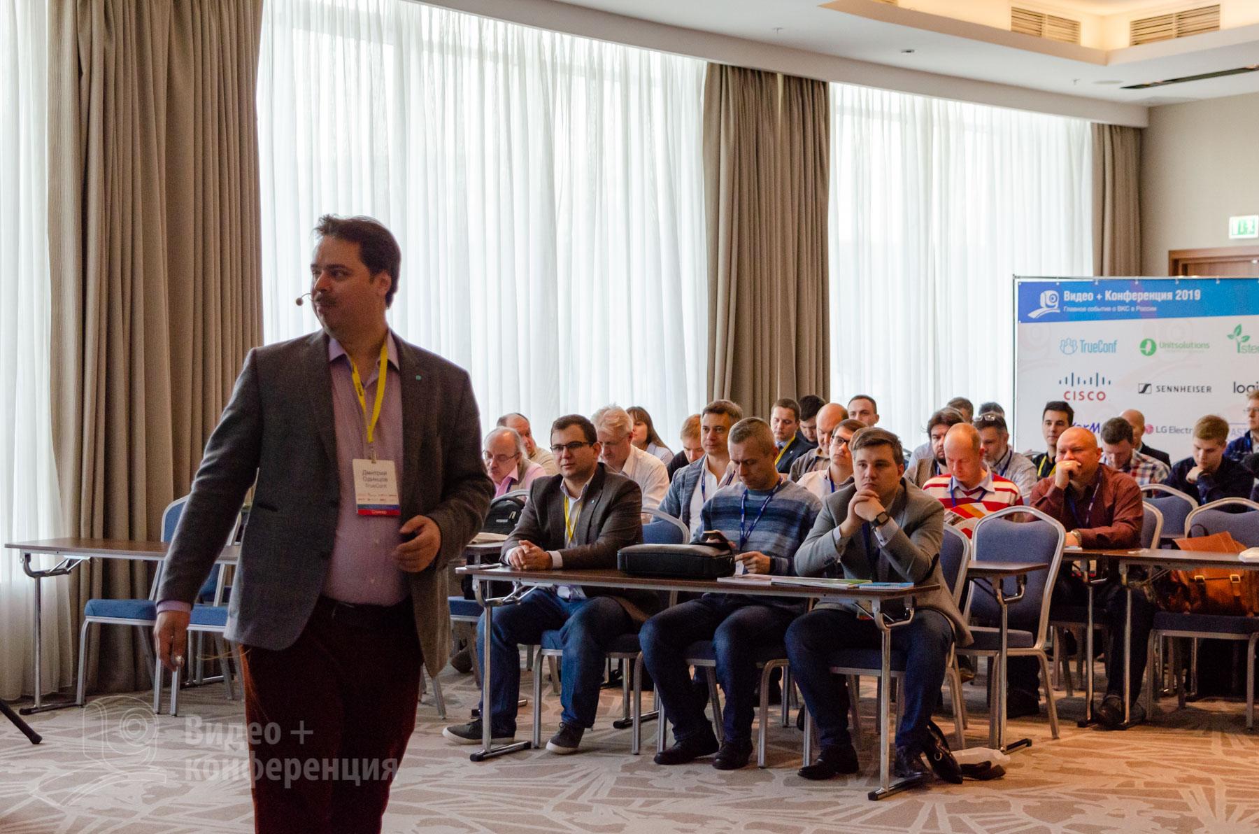 15-я юбилейная «Видео+Конференция 2019» объединила ведущих производителей ВКС и AV-решений 1