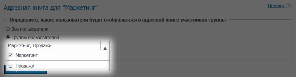 Настройка групп пользователей TrueConf Server 2