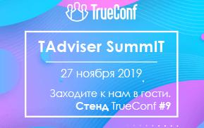 TrueConf представил свои ВКС-решения на CNews Forum 2019 6