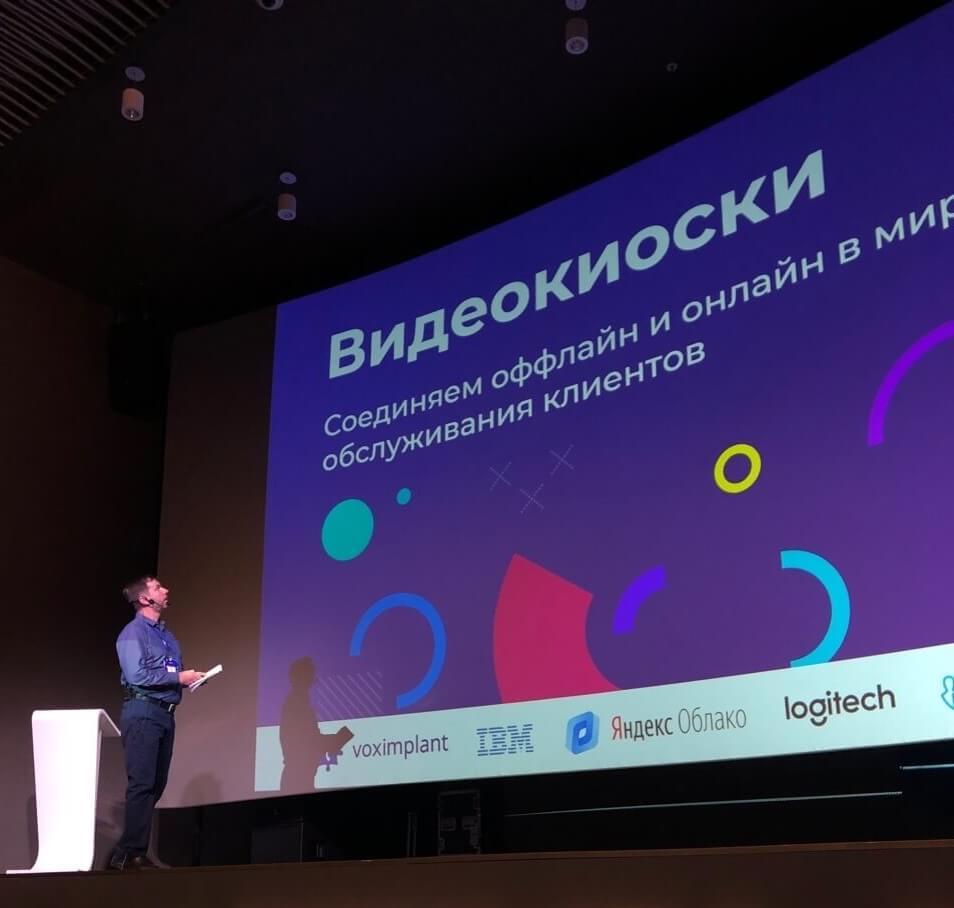 TrueConf принял участие на выставке INTERCOM 2019 1