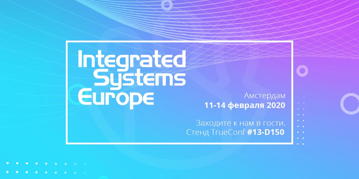 TrueConf примет участие в Integrated Systems Europe 2020 1