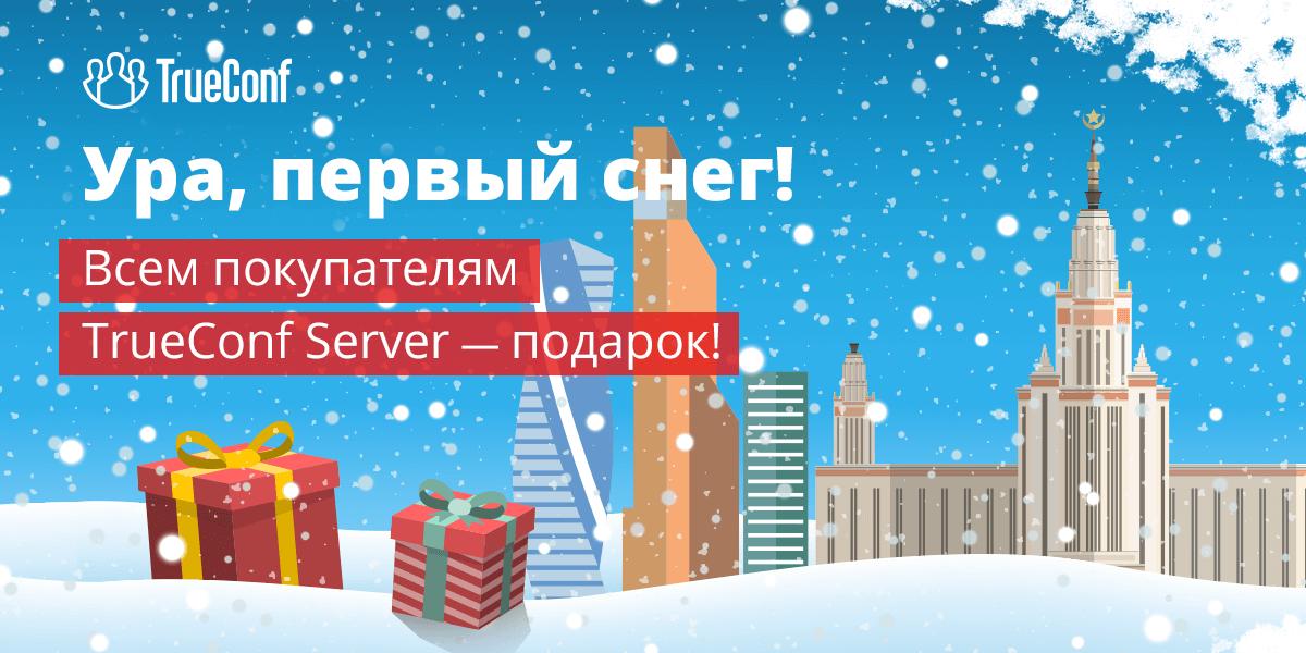 Ура, первый снег! Всем заказчикам TrueConf Server — подарок! 1