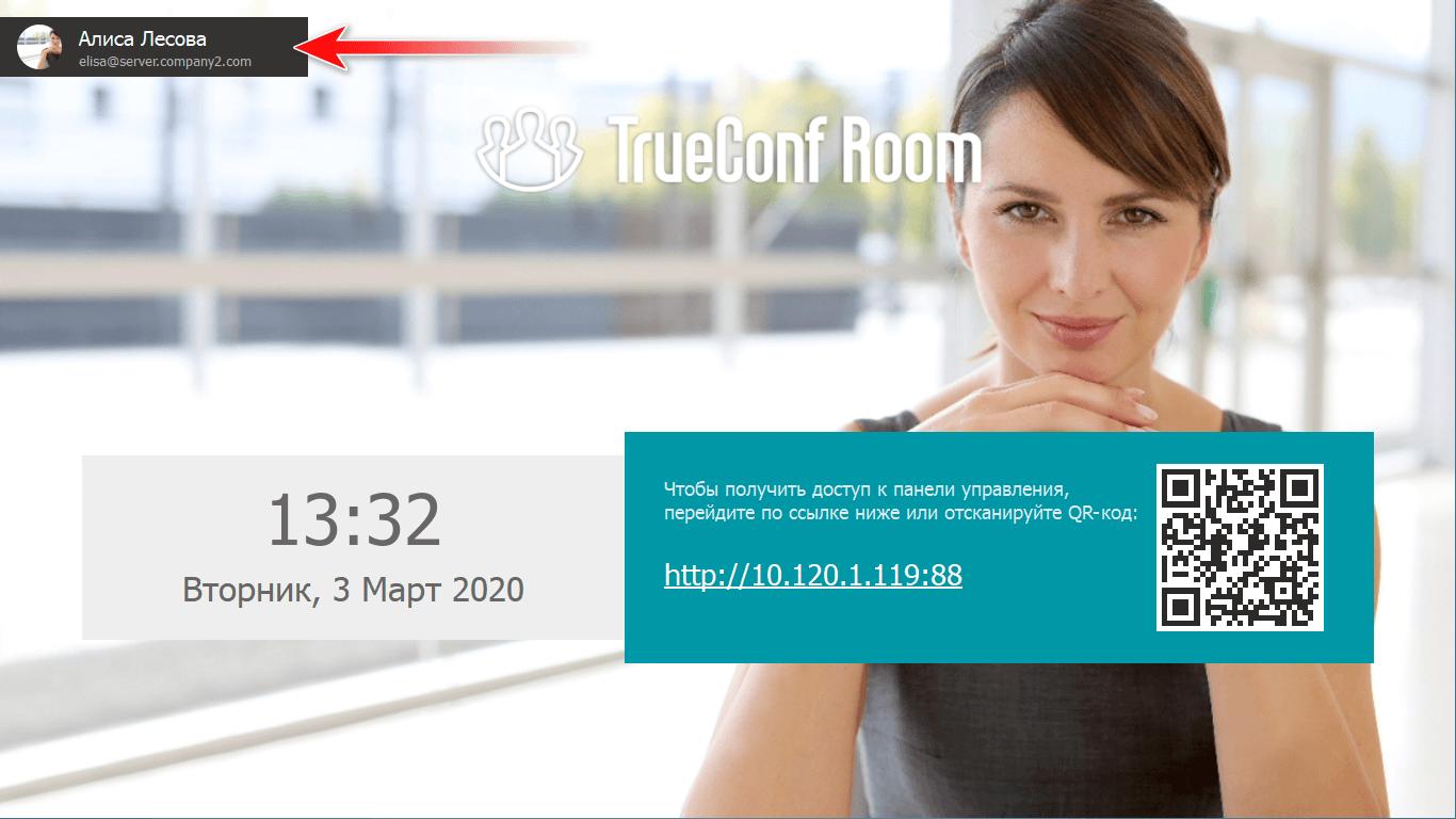 Обновление TrueConf Room 3.1: Поддержка нескольких дисплеев и показ слайдов 7