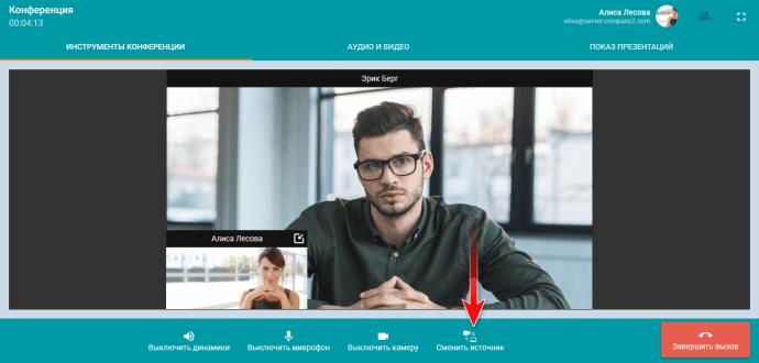 Обновление TrueConf Room 3.1: Поддержка нескольких дисплеев и показ слайдов 5