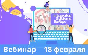 Итоги вебинара, посвященного ISE 2020 — крупнейшей AV-выставке в мире 6