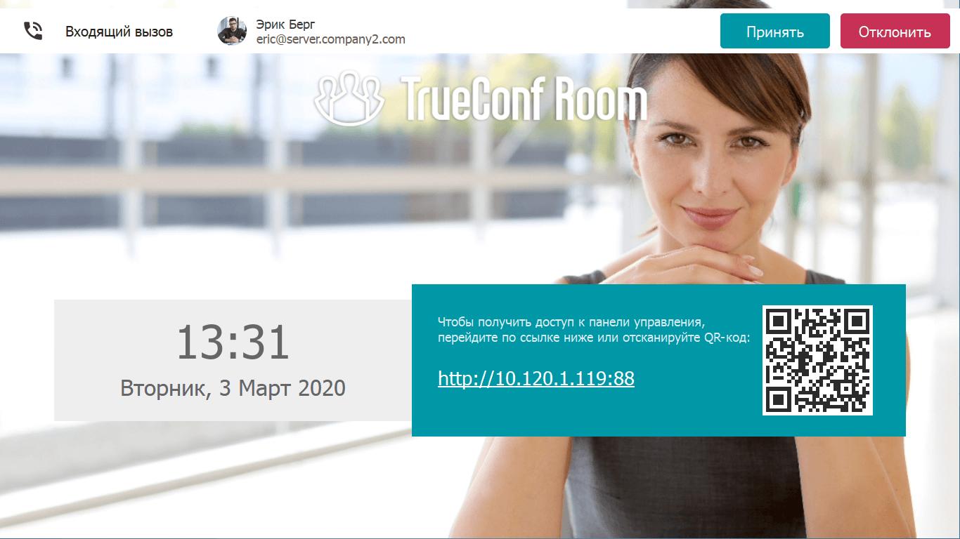 Обновление TrueConf Room 3.1: Поддержка нескольких дисплеев и показ слайдов 3