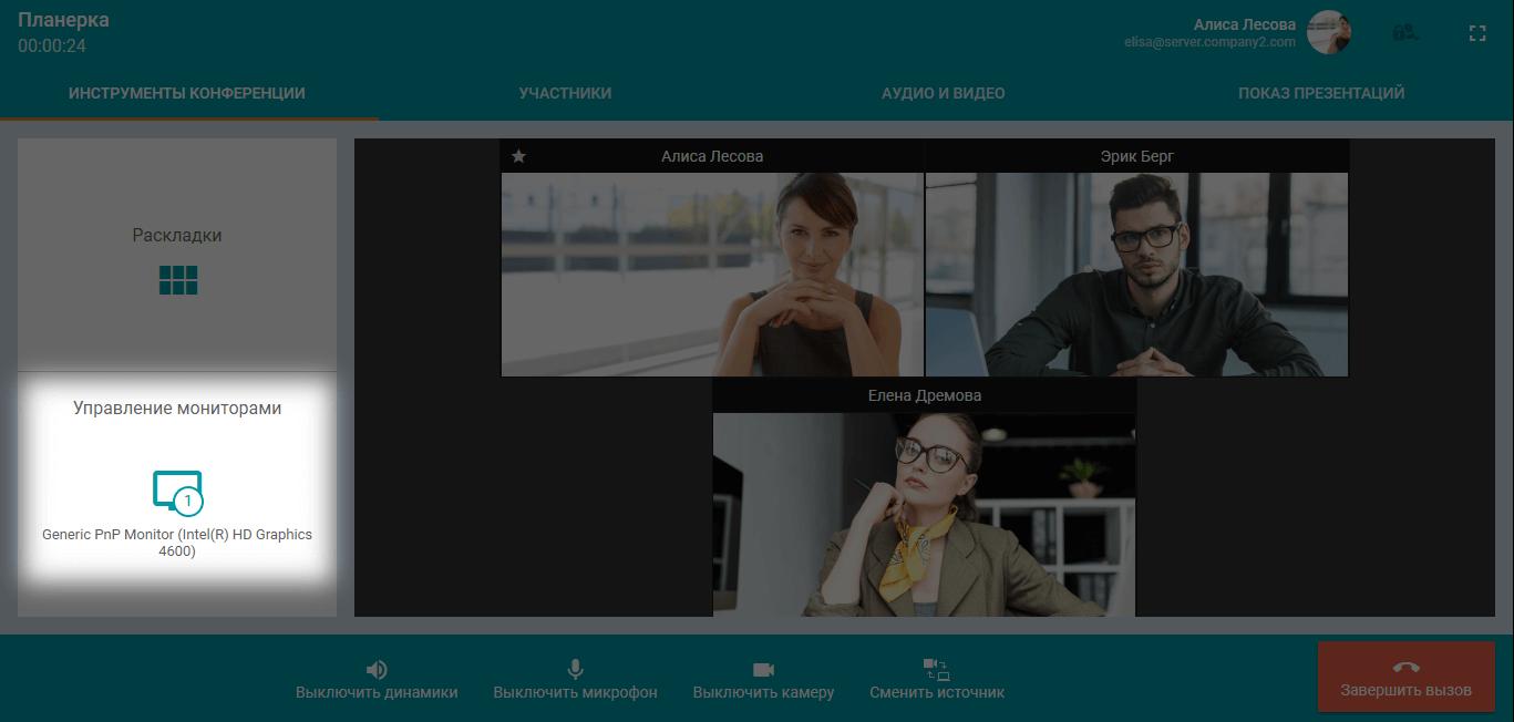 Обновление TrueConf Room 3.1: Поддержка нескольких дисплеев и показ слайдов 2