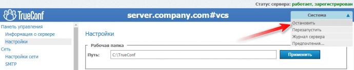 TrueConf Server остановка старт