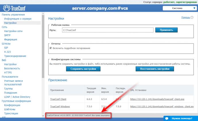 Версия TrueConf Server
