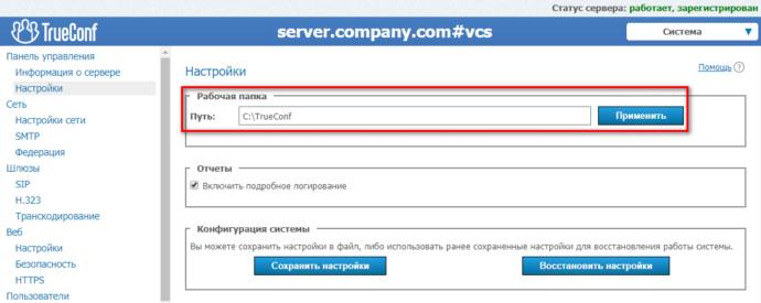 Путь к рабочей папке TrueConf Server
