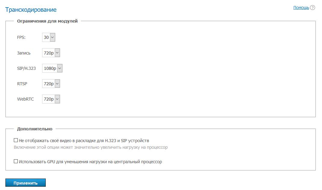 TrueConf Server 4.5: Масштабное обновление 9