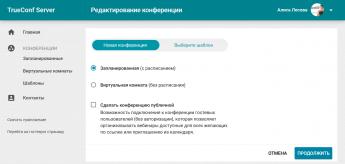 TrueConf Server 4.5: Масштабное обновление 6
