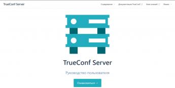 TrueConf Server 4.5: Масштабное обновление 7