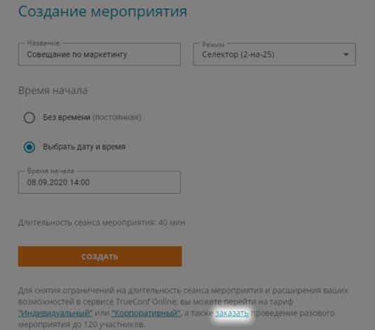 Организация онлайн-мероприятий с помощью облачного сервиса TrueConf 3