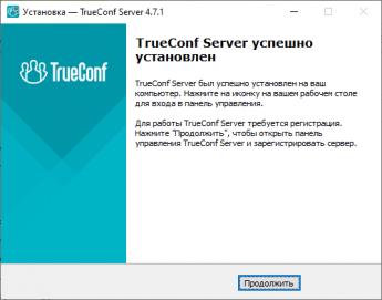 Видеоконференции в локальной сети за 15 минут на базе ОС Windows 6