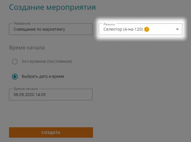 Организация онлайн-мероприятий с помощью облачного сервиса TrueConf 7