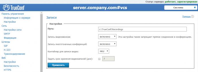 Настройки записи TrueConf Server