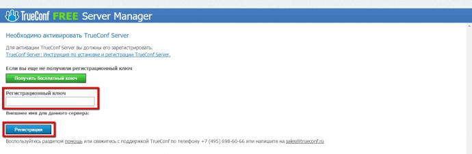 Регистрация TrueConf Server