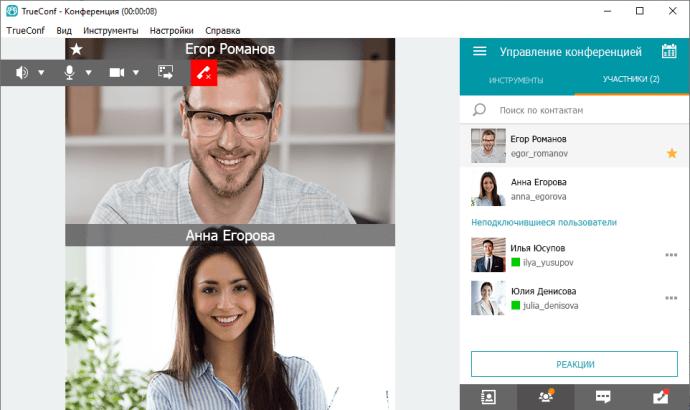 Обновление TrueConf 7.5 для Windows: Удаленное управление рабочим столом и создание конференции из звонка 1