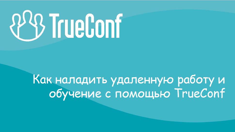 Вебинар: Как проводить видеоуроки или наладить удаленную работу с TrueConf? 1