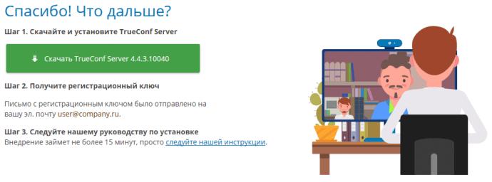 Скачать TrueConf Server