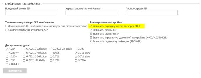Как вести BFCP и H.239 трансляции через TrueConf Server? 1