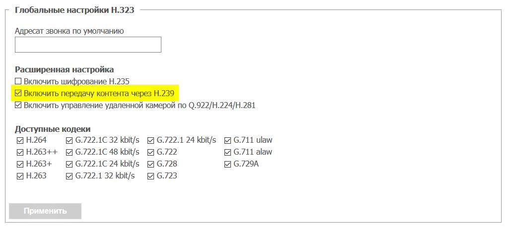Как вести BFCP и H.239 трансляции через TrueConf Server? 2
