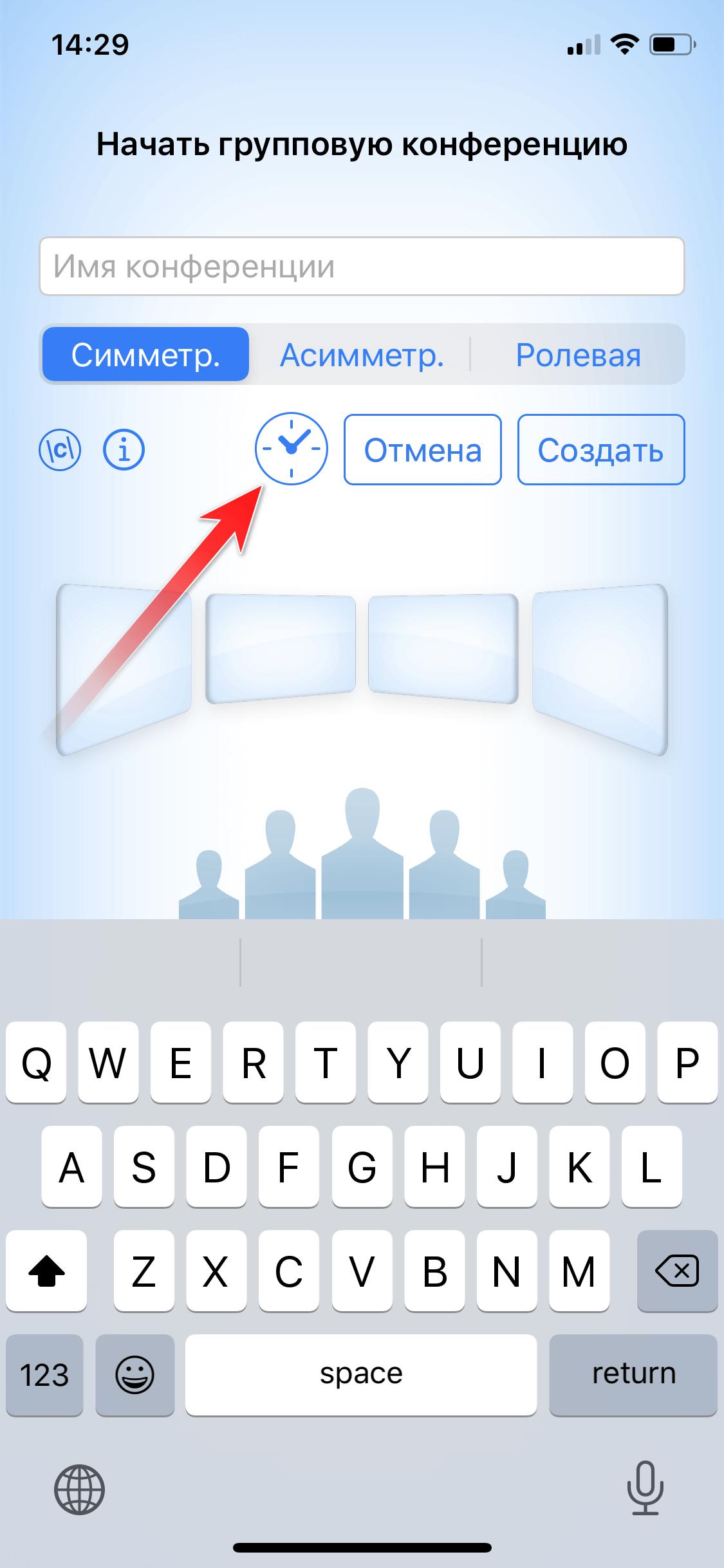 Обновление TrueConf 2.3 для iOS: Планирование конференций и поддержка технологии Metal 4