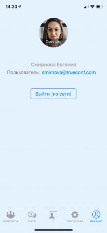Обновление TrueConf 2.3 для iOS: Планирование конференций и поддержка технологии Metal 5