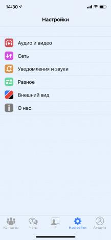 Обновление TrueConf 2.3 для iOS: Планирование конференций и поддержка технологии Metal 6
