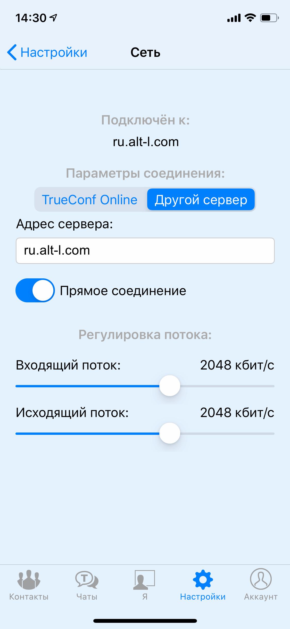 Обновление TrueConf 2.3 для iOS: Планирование конференций и поддержка технологии Metal 7