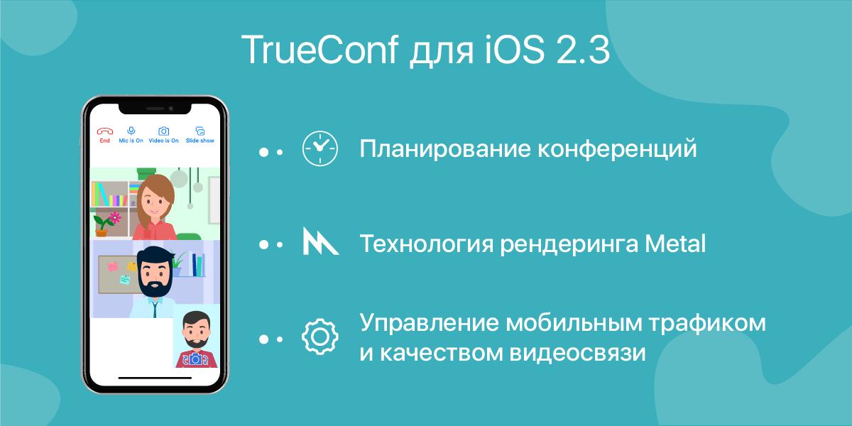 Обновление TrueConf 2.3 для iOS
