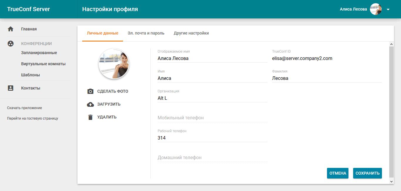 Обзор личного кабинета пользователя в TrueConf Server 4.5 2