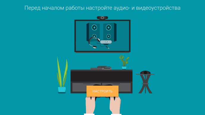 Настройка устройств TrueCond для Android TV