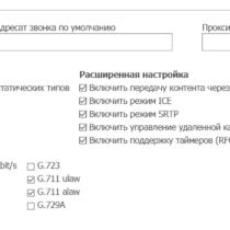 Как разрешить удалённое управление камерами SIP/H.323-устройств на стороне TrueConf Server?