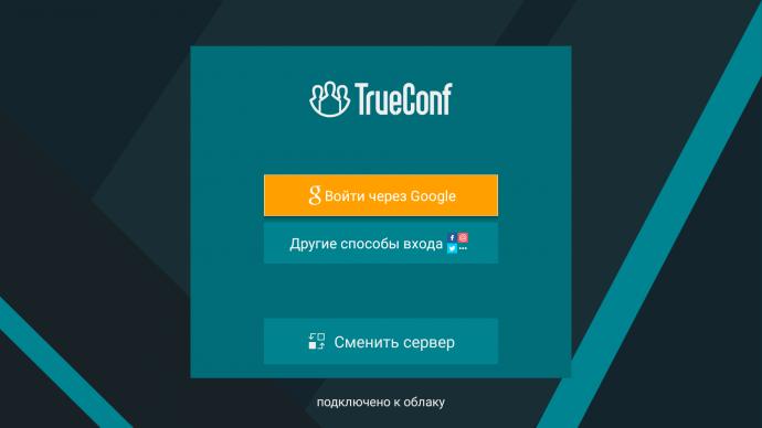 TrueConf для Android TV вход в приложение