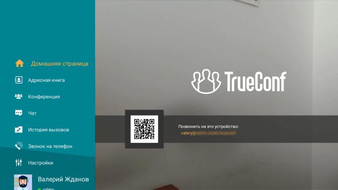 Домашняя страница TrueConf для Android TV
