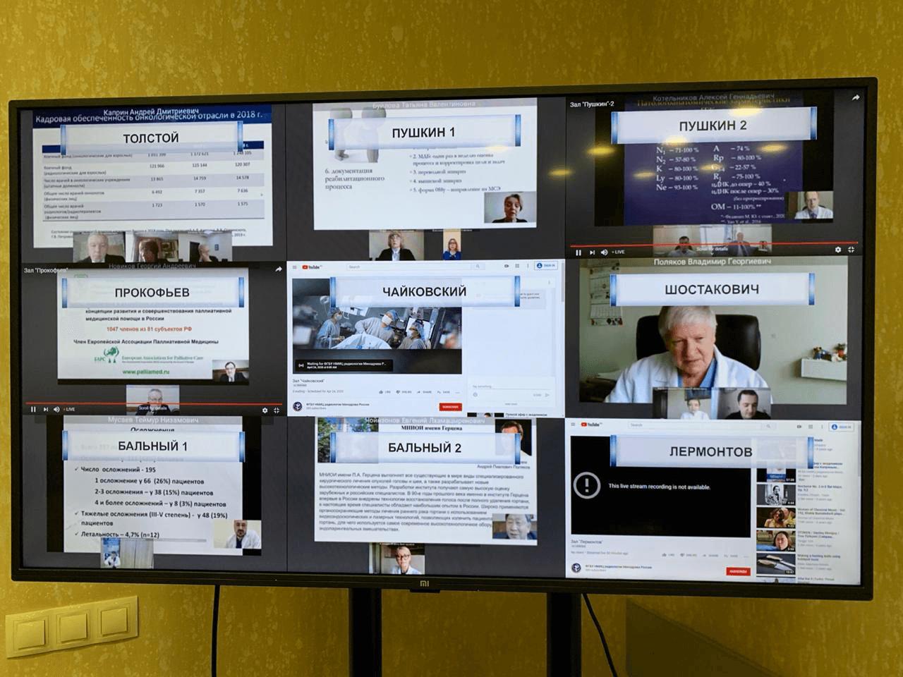 Крупнейший форум онкологов и радиологов СНГ и Евразии прошёл на платформе TrueConf 1